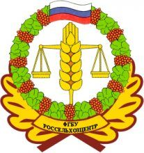 Federal state budgetary institution Russian Agricultural Center (the Rosselhoscenter)