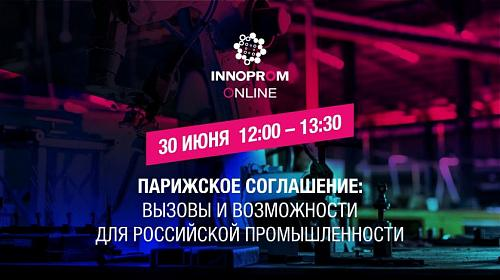"AEB Session at INNOPROM-2020: ""The Paris Agreement: challenges and opportunities for the development of Russian industry"""