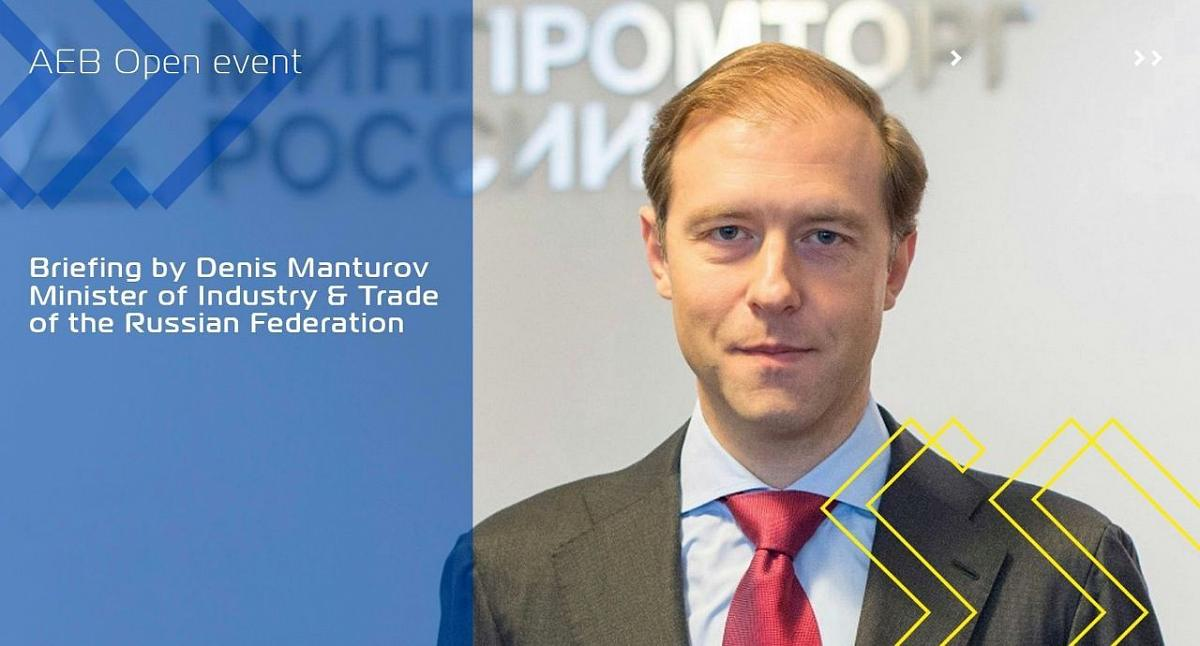 Denis Manturov, Minister of Industry and Trade of the Russian Federation, held an online briefing for AEB members
